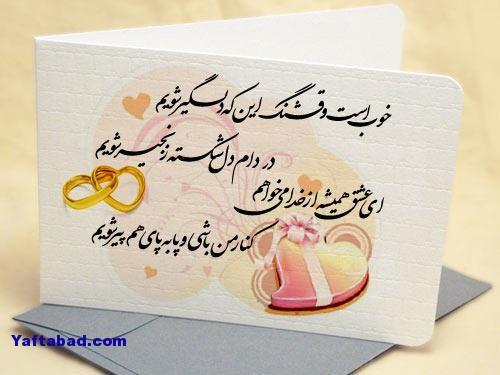 متن زیبای کارت هدیه m.yukle.mobi