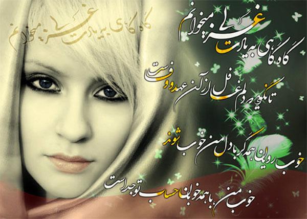 یک شعر در مورد همدلی دوستی از زبان شاعران ایرانی عکس نوشته ی خدا - گالری عکس