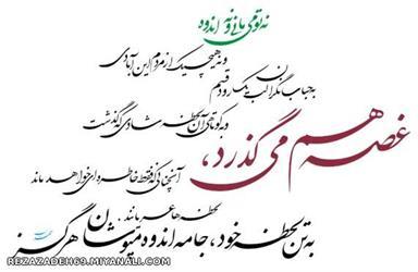 یک شعر در مورد همدلی دوستی از زبان شاعران ایرانی youtube video downloader